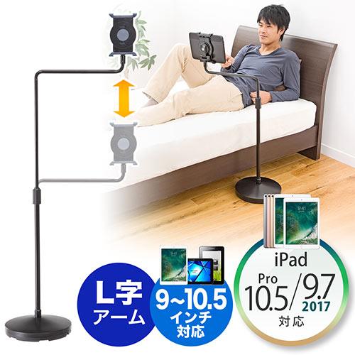 iPad・タブレットフロアスタンド(スタンドアーム・寝ながら対応・L字型・9~10インチ対応)