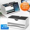 iPad収納台ホワイト