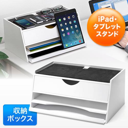 【週替わりセール】iPad・タブレット収納&机上台(充電ステーション・A4書類対応)