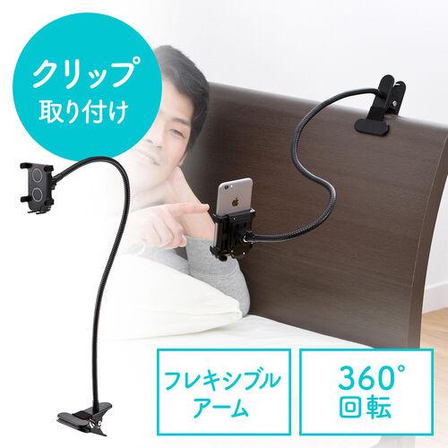 iPhone・スマホアームスタンド(クリップ式・寝ながらスマホ・フレキシブルアーム・iPhone 11/11 Pro対応)