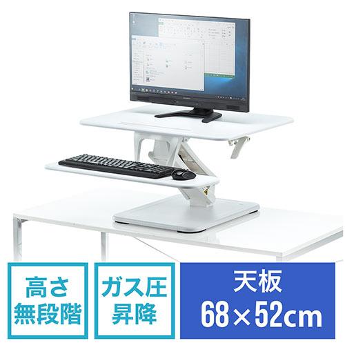 高さ調整デスク(スタンディングデスク・ガス圧昇降・スタンドアップデスク・スマホ/タブレットスタンド付き・幅68cm)