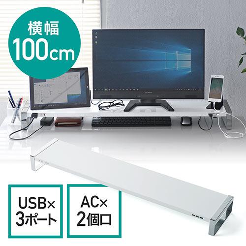 机上台(USB3.0・コンセント搭載・モニター台・スチール製・幅100cm・ホワイト)