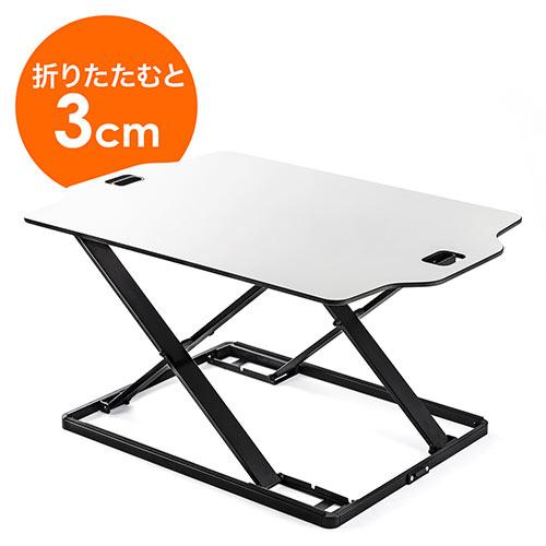 【オフィスアイテムセール】スタンディングデスク(薄型・白色・折りたたみ可能・高さ12段階調整可能・幅79.5cm)
