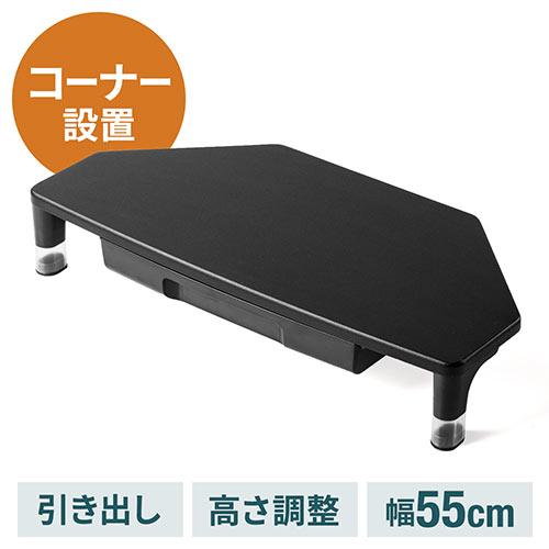 机上台(コーナー用モニター台・引出付・高さ調節・テレビ台・幅55cm)