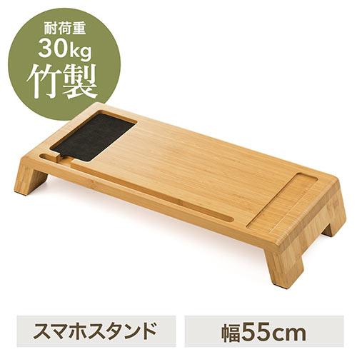 モニター台(机上台・竹製・スマホスタンド・耐荷重30kg)