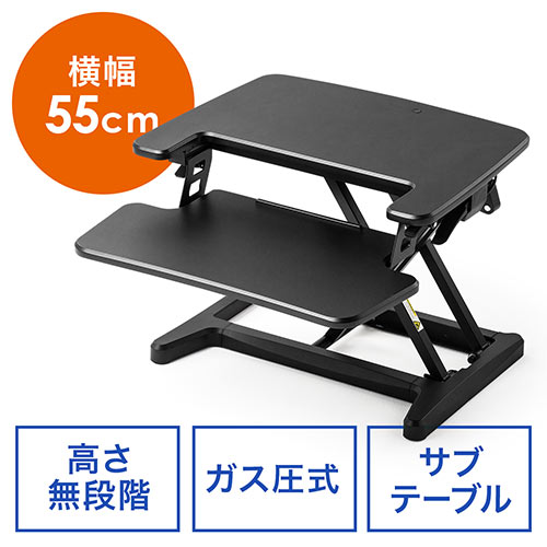 【MAX90%オフセール】スタンディングデスク(高さ無段階・ブラック・幅55cm・コンパクト)