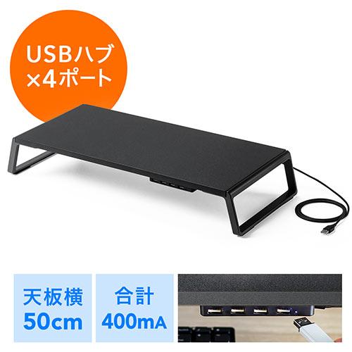 机上台(モニター台・USBハブ付き・コンパクト・幅50cm・ブラック)