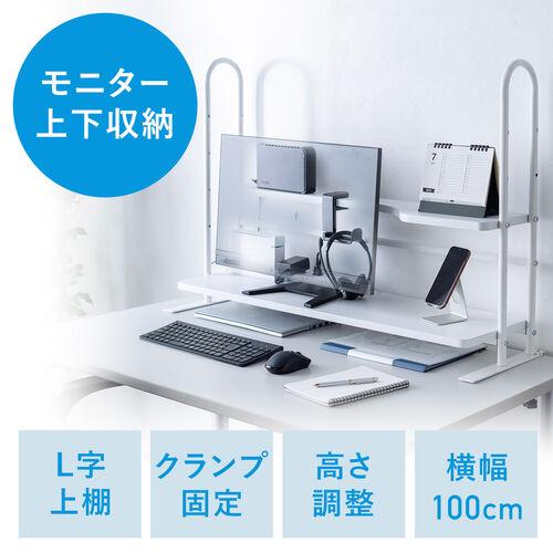【オフィスアイテムセール】机上ラック(机上台・クランプ固定・2段・木製・幅100cm)