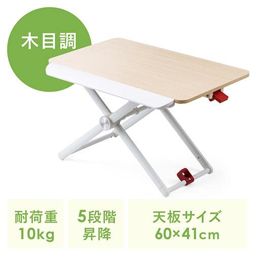 スタンディングデスク(薄型・木目調・折りたたみ可能・スリムタイプ・高さ5段階昇降・リストレスト付・幅60cm)