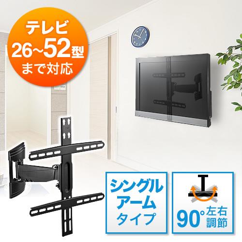 テレビ壁掛け金具(シングルアームタイプ・汎用・26型/32型/40型/43型/49型/50型/52型対応)