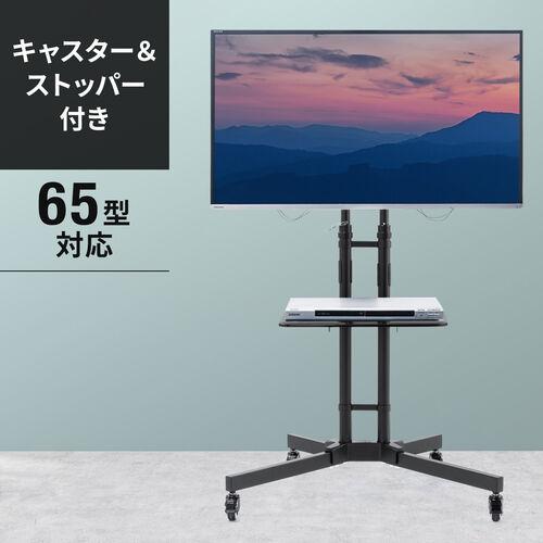 【オフィスアイテムセール】テレビスタンド(32・37・42・43・49・50・55・60・65型対応)ハイタイプ・キャスター付き