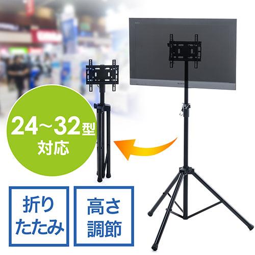 モニタースタンド(展示会・三脚式・24・26型・32型対応・テレビ・ディスプレイ)