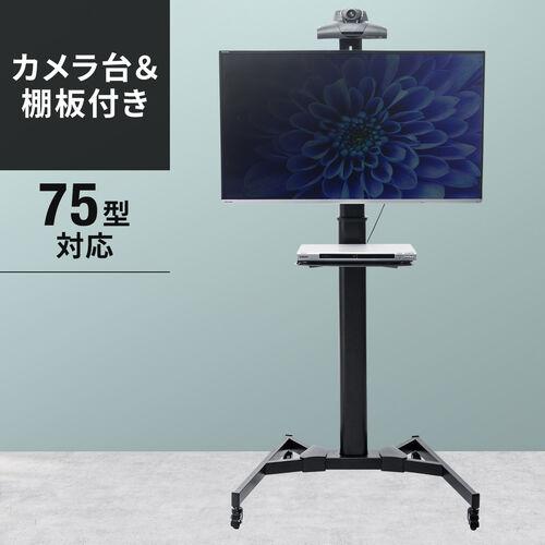 テレビスタンド(キャスター付・手動上下昇降(32型/37型/42型/43型/49型/50型/55型/60型対応)