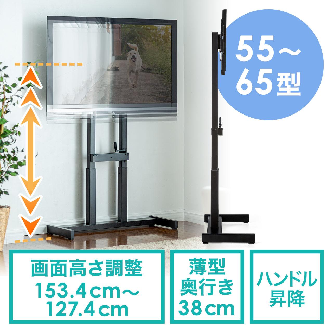 壁寄せテレビ台(テレビスタンド・手動上下昇降・55型/57型/60型/65型対応) サンワダイレクト サンワサプライ 100-PL015