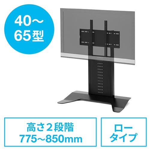 壁寄せテレビスタンド(40型/43型/49型/50型/52型/55型/58型/60型/65型対応・汎用タイプ・2段階高さ調整)