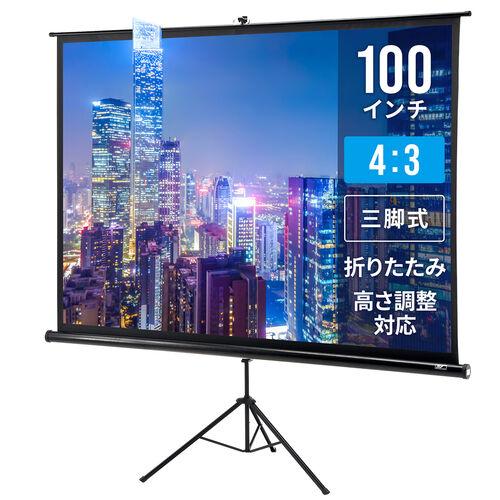 【オフィスアイテムセール】プロジェクタースクリーン(100インチ・三脚式・自立式・持ち運び可能)