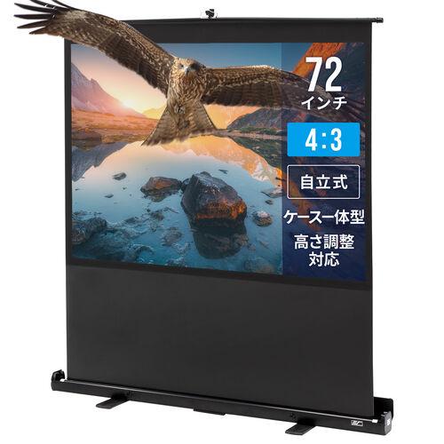 【オフィスアイテムセール】プロジェクタースクリーン(72インチ・自立式床置き型・携帯型ロールスクリーン)