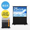 簡単設置の自立式スクリーン(75インチ相当・床置き式)