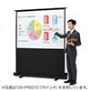 簡単設置の自立式スクリーン(85インチ相当・床置き式)
