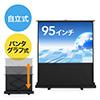 簡単設置の自立式スクリーン(95インチ相当・床置き式)