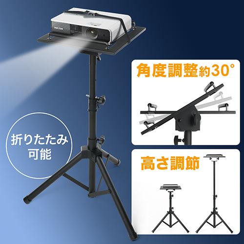 【オフィスアイテムセール】プロジェクター台(三脚式・高さ&角度調整可能・持ち運び可能)