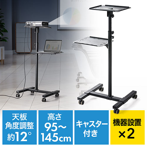 プロジェクタースタンド(天板1枚/棚板1枚・ノートパソコン台・キャスター搭載・スチール製・角度・高さ調整対応)