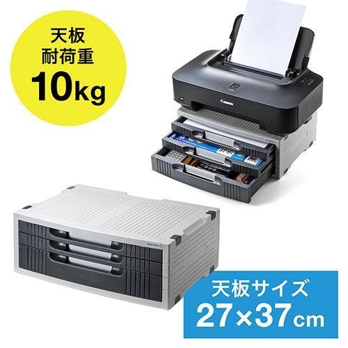 プリンター台(卓上・コンパクト・引き出し付き・3段式・机上台)