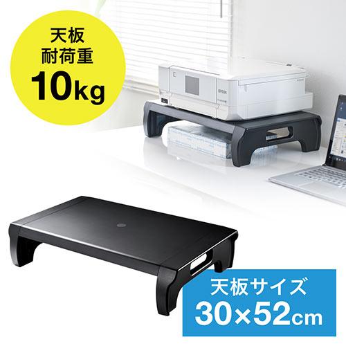 【本決算セール】机上台(液晶モニター台・プリンタ台・耐荷重10kg・軽量)