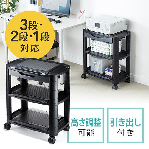 3段プリンター台(引き出し付・ノートパソコン台・ブラック)