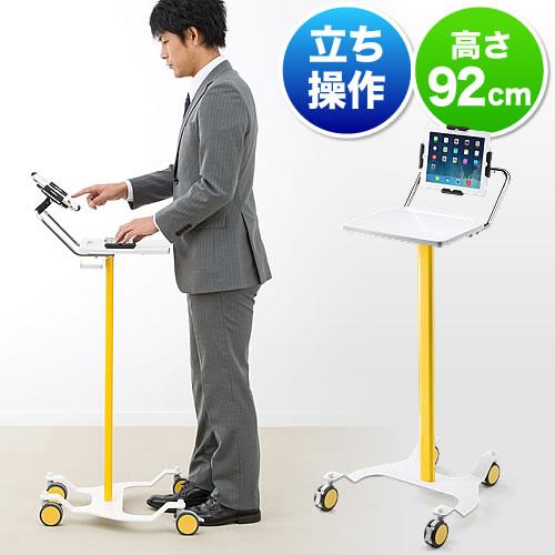 iPad・タブレット用カート(高さ92cm・大型キャスター付き)