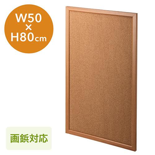 コルクボード(写真・メモ張り付け・コンパクトサイズ・50×80cm・壁掛け)