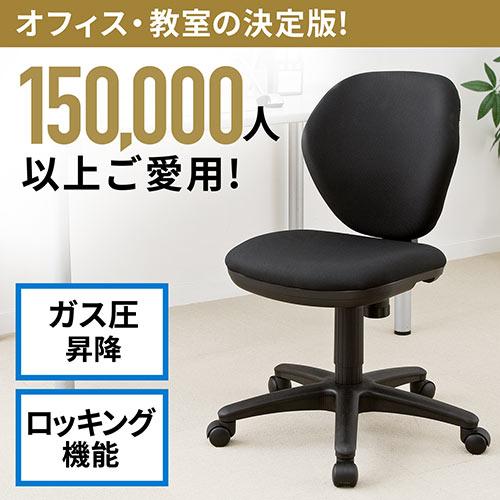 オフィスチェア(ブラック)