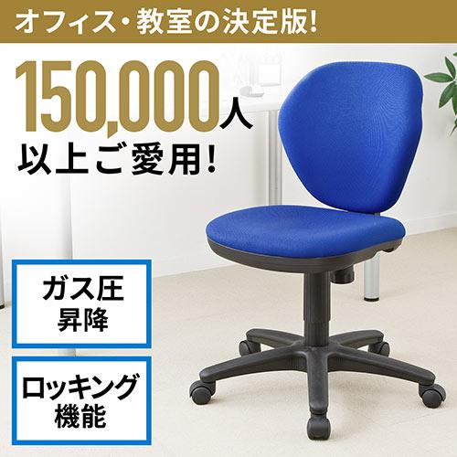 【オフィスアイテムセール】オフィスチェア(ブルー)