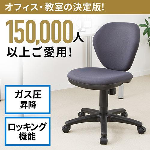 【オフィスアイテムセール】オフィスチェア(グレー)