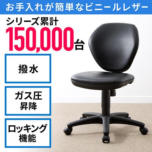 オフィスチェア(ビニールレザー張り・ワークチェア・ブラック)
