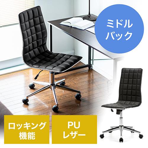 【オフィスアイテムセール】シンプルデザインチェア(ブラック・ホテル用)