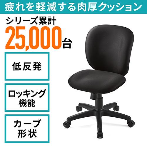 【オフィスアイテムセール】ワークチェア(低反発ウレタン・ブラック)