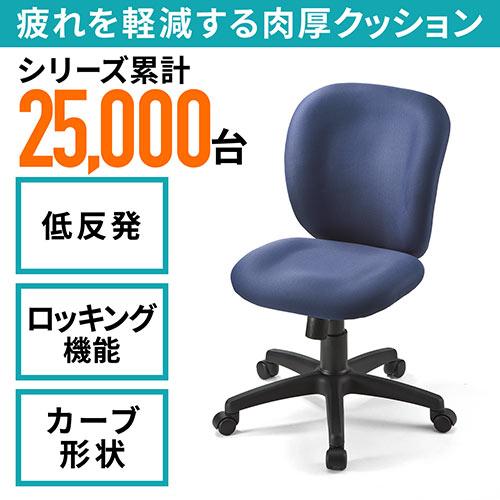【オフィスアイテムセール】ワークチェア(低反発ウレタン・ブルー)
