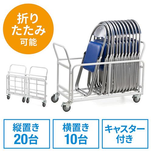 【オフィスアイテムセール】折りたたみ椅子収納台車(移動・収納・キャスター付き)