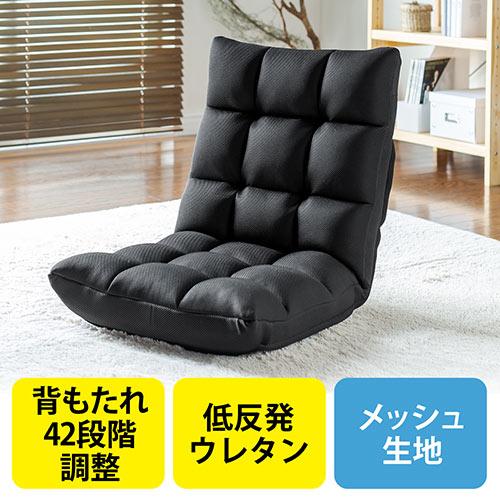 ふあふあフロアチェア(幅50cm・低反発ウレタン座椅子・メッシュ製・42段階調整・ブラック)