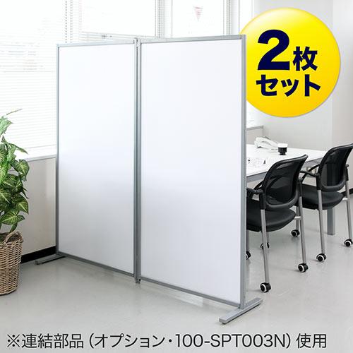 【送料無料】自立式・パーティション・半透明・2枚セット(W800×H1600)