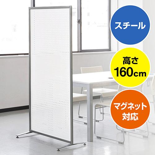【オフィスアイテムセール】スチールパーティション(マグネット対応・パンチングスクリーン)