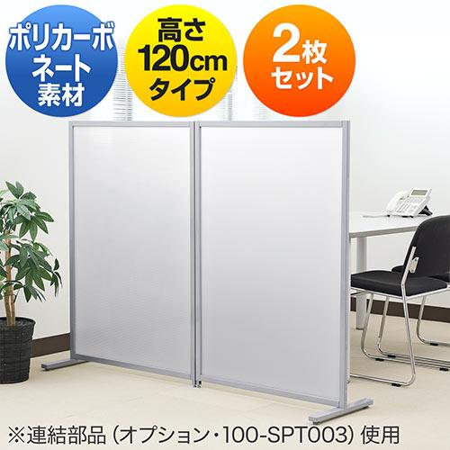 オフィス用パーティション(2枚セット・自立式・半透明・W800×H1200)