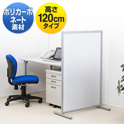 【オフィスアイテムセール】シンプルパーテーション・半透明・軽量(W800×H1200)