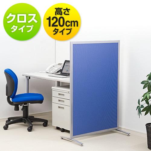 【オフィスアイテムセール】パーティション(間仕切り・自立タイプ・プッシュピン対応・W800×H1200)
