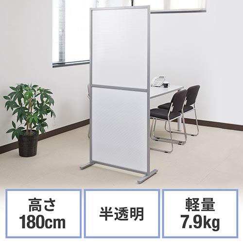 【オフィスアイテムセール】シンプルパーティション(自立式・半透明・W800×H1800)
