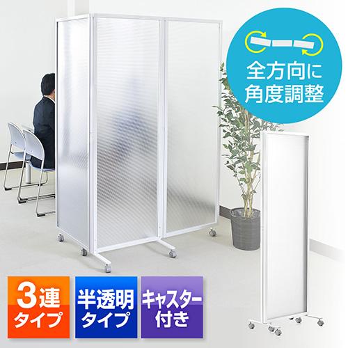 【オフィスアイテムセール】パーティション(衝立・折りたたみ式・プライバシー・3連・半透明・360°回転・キャスター)