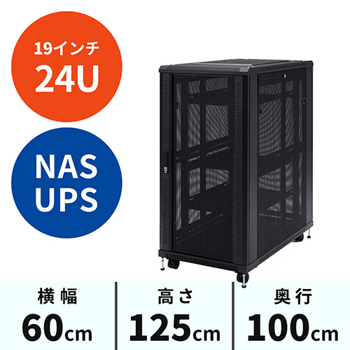 【オフィスアイテムセール】19インチサーバーラック(中型・24U・オールインタイプ)
