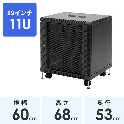 【オフィスアイテムセール】19インチラック(コンパクトタイプ・ラックマウント型・11U)