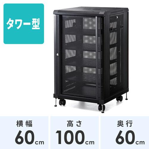 ルーター・NAS・ハブ収納ボックス(据え置き型サーバーラック・ネットワーク機器収納・メッシュパネル・鍵付き・高さ995mm) 100-SV014